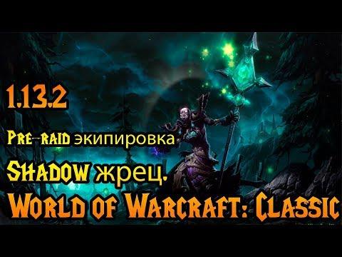 Shadow жрец. Pre-raid экипировка в World Of Warcraft: Classic