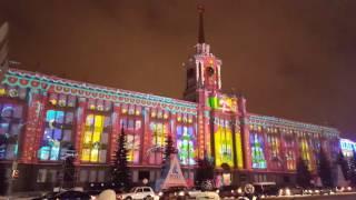 Новогоднее световое шоу 2017 в Екатеринбурге