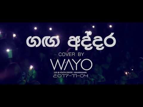 WAYO - LIVE | Ganga Addara | ගඟ අද්දර - cover