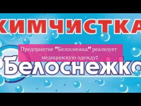 """Медицинская одежда и белье от ОАО """"Белоснежка"""""""