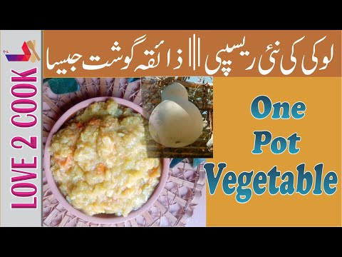 How To Cook Loki-How To Cook Bottle Gourd-Pakistani Vegetables Recipes