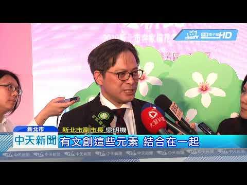 20190419中天新聞 賞花不用去日本! 新北桐花祭開跑