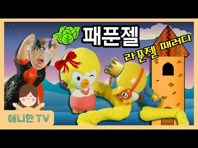 패푼젤 ♥ 라푼젤 패러디! 패푼젤의 머리냄새는...? 동화 뽀로로 장난감 상황극 [애니한TV]