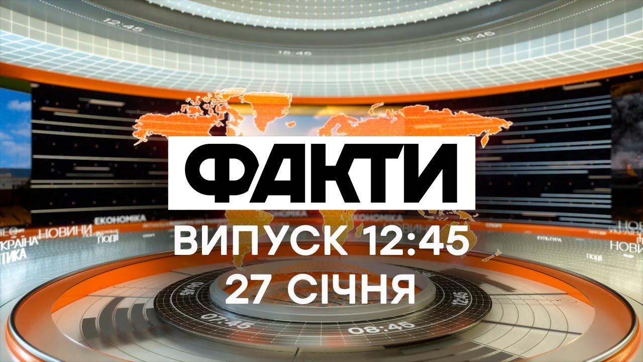 Факты ICTV (27.01.2021) Выпуск 12:45