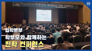 입학본부진학컨퍼런스