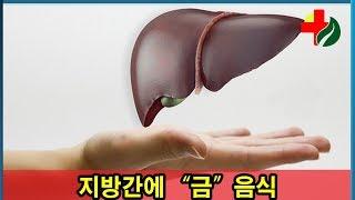 """【경악】지방간에 """"금"""" 음식"""