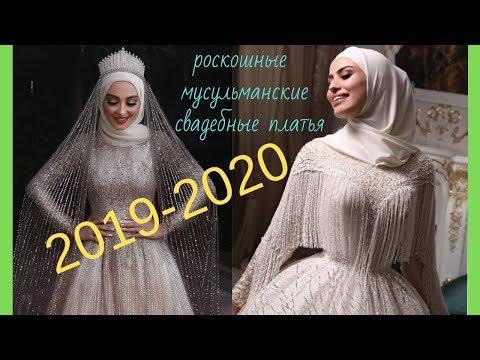 #73 МУСУЛЬМАНСКИЕ СВАДЕБНЫЕ ПЛАТЬЯ 2019-2020 ГОДА/👗ПЛАТЬЕ НА НИКЯХ