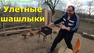 Комедия Улётные шашлыки 4К
