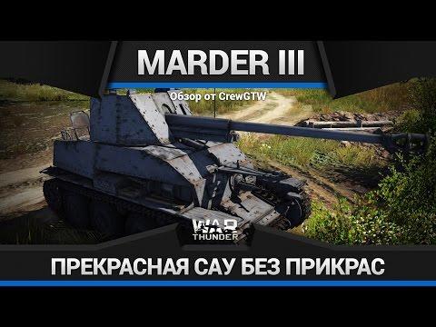 УДОБНАЯ САУ MARDER III в War Thunder