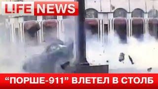 """""""Порше-911"""" врезался в столб на огромной скорости в центре Москвы"""