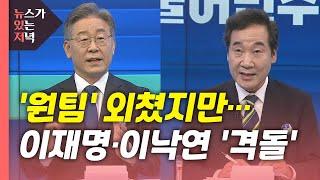 [뉴있저] '협약식'에도 與 TV 토론 '신경전'...최재형 만남 거절한 윤석열 / YTN