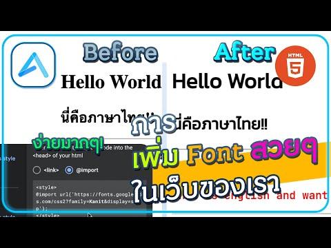 การเพิ่ม Font สวยๆ เท่ๆ ลงใน Website ของคุณง่ายๆ !! (Ep.7)
