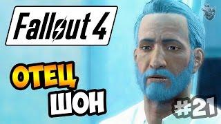 Прохождение Fallout 4  СЫН ШОН - НАЙДЕН. ОТЕЦ ШОН 21 серия 60 fps