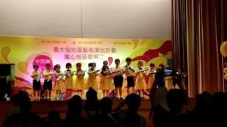 福德學校黄大仙社區口風琴表演@2017.6.27