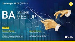 BA Online Meetup