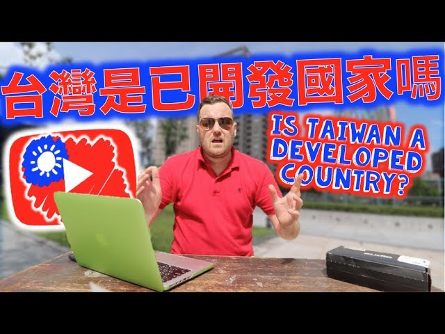台灣是已開發國家嗎 Is Taiwan a DEVELOPED Country?