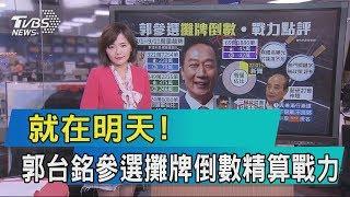 【說政治】就在明天! 郭台銘參選攤牌倒數精算戰力