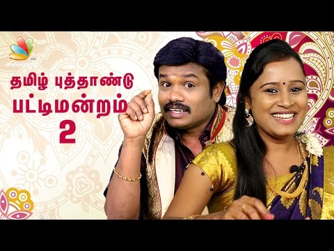 Madurai Muthu's Tamil New Year Pattimandram 2017 - Part 2 | Sandhya Standup Comedy Speech