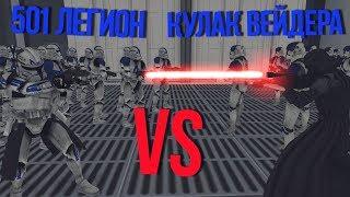 501 ЛЕГИОН VS КУЛАК ВЕЙДЕРА   Men Of War Star Wars   ЗАРИСОВКИ #37