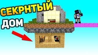 СЕКРЕТНЫЙ ДОМ ПОД КАРТОЙ НА БЕД ВАРСЕ! - (Minecraft Bed Wars)