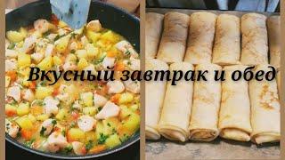 Ароматные блины и жаркое из курицы/ Готовлю завтрак и обед