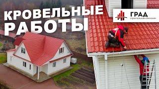 Кровельные работы. Ремонт, монтаж, демонтаж, устройство кровли  Строительство крыши дома под ключ