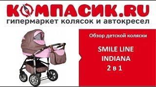 Вся правда о коляске SMILE LINE INDIANA. Обзор детских колясок от Компасик.Ру