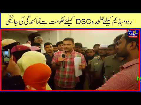 Akbar Owaisi Meets UrduTeachers in Darusslam & Given Assurances