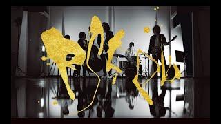 類家心平 RS5pb - Zero Zero / Nibiru (Official Music Video)