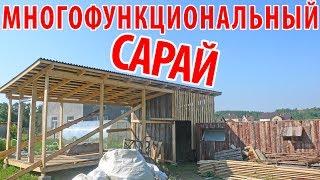 видео Как построить каркасный сарай своими руками