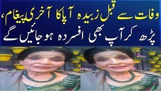 Last Video Message of LATE Zubaida Aapa