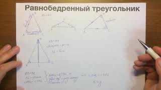 Равнобедренный треугольник #05