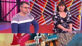 Границы общения. Мужское / Женское. Выпуск от 16.05.2019