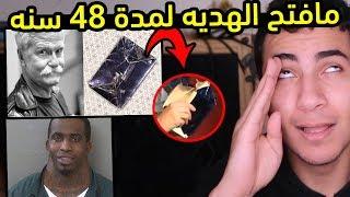 فتح الهديه بعد 48 سنه وشوفوا وش طلع له ! (اغرب اخبار الأسبوع)