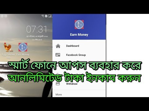 Earn Money Pro In Bangladesh | Android apps make money | Presented by Always Bangladesh