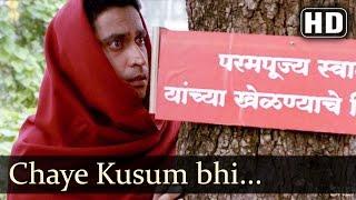 Chahe Kusumbi Chola Pehanoo - Swami Public LTD Songs - Chinmay Mandlekar - Ajay Chakravarty