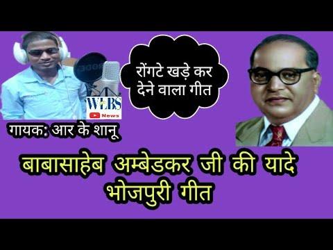 New ambedkar bhojpuri song