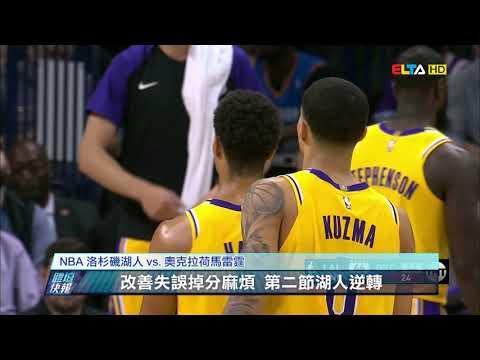 愛爾達電視20190118/【NBA】真少主!湖人庫茲馬攻32分 延長賽擊敗雷霆