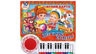 10 пісеньок про іграшки. А. Барто Книга-піаніно з-під Умка