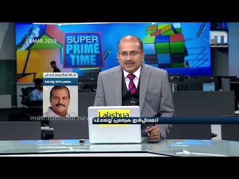 മകന്റെ ഊളത്തരങ്ങൾക്ക് കൂട്ടുനിൽക്കേണ്ട ഗതിയാണ് മാണിക്ക്: പിസി ജോർജ്| Mathrubhumi News