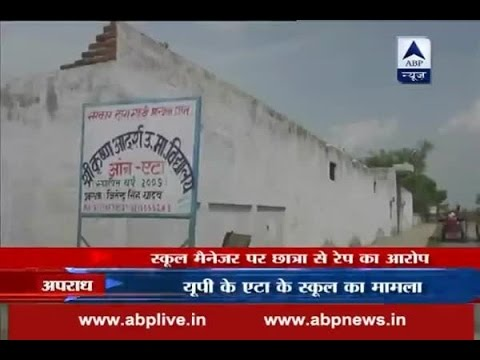 Crime news: School manager of Etah, UP accused of raping student, arrested