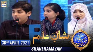Shan-e-Sehr - Segment: Shan-e-Ilm - 30th April 2021 - Waseem Badam