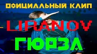 LIRANOV-ГЮРЗА (ОФИЦИАЛЬНЫЙ КЛИП)