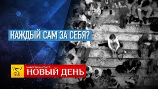 НОВЫЙ ДЕНЬ. НОВОСТИ. ВЫПУСК ОТ 13.02.2019