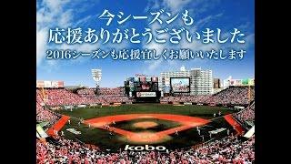 【プロ野球パ】楽天、2015年シーズンを振り返る 楽天ファン感謝デー 2015/11/23