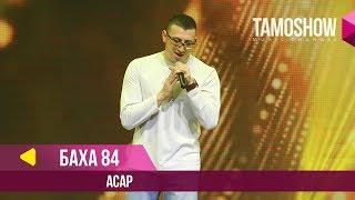 Баха 84 - Асар / Tamoshow Music Awards 2019