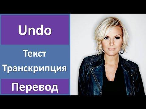 Sanna Nielsen - Undo (текст, перевод, транскрипция)