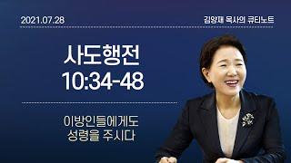 [큐티노트] 2021-07-28(수) 사도행전 10:3…