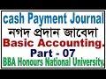 Cash Payment Journal,  নগদ প্রদান জাবেদা, Principles of Accounting, Bangla Lecture Part - 7