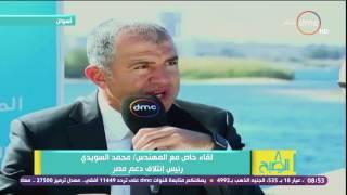 8 الصبح - المهندس محمد السويدي يتحدث عن التشريعات المطلوبة للتنمية فى محافظات الصعيد
